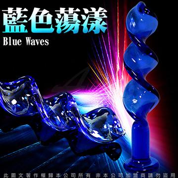 GLASS 藍色蕩漾 螺旋 玻璃水晶後庭冰火棒 Anus 39