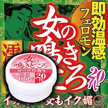 日本NPG 女之鳴 20路女孩 20歲女孩專用 微香即效溫感情趣提升膏10G
