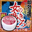 日本NPG 女之鳴 50路熟女 50歲熟女專用 微香即效溫感情趣提升膏10G