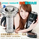 日本Toy Heartx香港UTOO 颶風電動伸縮自慰杯 專用內杯(圓點)
