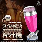 榨乾老公 4D超仿真 震動+非手持式性愛姿態模擬吸盤自慰杯 玫紅少女版