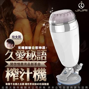 榨乾老公 4D超仿真 震動+非手持式性愛姿態模擬吸盤自慰杯 白色幼女版