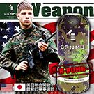 日本GENMU 美日共同開發 WEAPON 重裝武器系列 強力砲火 迷彩真妙杯 H-BOMB海德魯氫彈