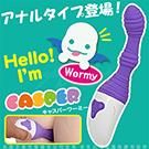 日本RENDS CASPER Wormy 可愛變形蟲 前後兩用 G點按摩棒