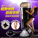王牌鑽石 免提式 姿態模擬吸盤自慰杯 獨特雙飛快感通道 氣囊壓力款