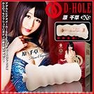 日本EXE D-HOLE 宅男女神 原千草 男用自慰器  附贈DVD+潤滑液