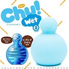 日本EXE 第二代Chu! Wet 輕巧自慰器 藍色 橫紋款 溫和款-2 第1次使用時不需加潤滑液