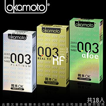 【保險套大特賣】岡本OK Okamoto 003極薄保險套經典組(18入裝 PLATINUM+RF+ALOE)