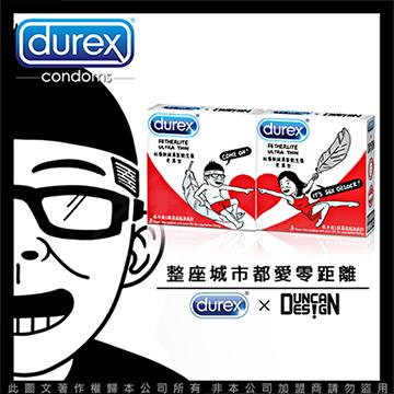 【保險套大特惠】  Durex杜蕾斯 X Duncan 聯名設計限量包-Boy+Girl(3入*2盒)