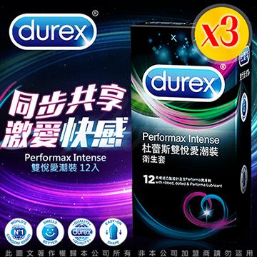 【保險套大特賣】Durex杜蕾斯 雙悅愛潮 保險套(12入X3盒)