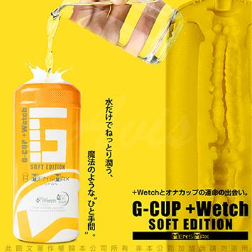 日本MEN'S MAX  G-CUP Wetch真實快感 不需加潤滑液 魔法自慰杯 黃