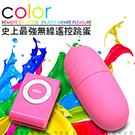 新一代 i-EGG-我的顏色我做主 300頻防水靜音遙控跳蛋 粉