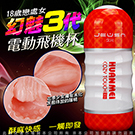 HUANMEI3 幻魅3代 3D複雜仿真肉腔USB充電震動杯 18歲處女款 橘