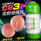 HUANMEI3 幻魅3代 3D複雜仿真肉腔USB充電震動杯 22歲撫熟女 綠