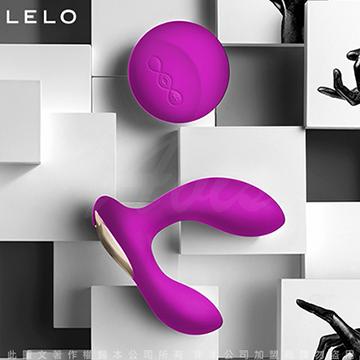 瑞典LELO HUGO 雨果 無線遙控 前列腺按摩器 迷惑紫