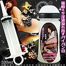日本超人氣AV女優 仿真潤滑液 320ml +60cc潤滑液注射筒 01篠崎美沙-乳白