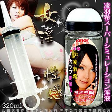 日本超人氣AV女優 仿真潤滑液 320ml +60cc潤滑液注射筒 02凌羽希-透明