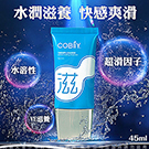 COBILY可比 水溶性人體潤滑液 45ml 滋養型
