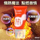 COBILY可比 水溶性人體潤滑液 45ml 熱感型