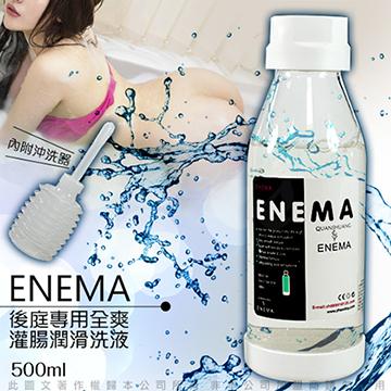ENEMA 男同志專用 後庭肛交情趣潤滑液 贈後庭/陰道清洗器X1