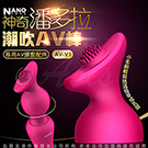 香港NANO 神奇潘多拉 AV按摩棒專用頭套配件-V1 小毛刷