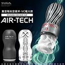 日本TENGA AIR-TECH 重複使用 控制器兼容版 空氣飛機杯 VC銀灰極大款 ATV-001G 無電動控制器