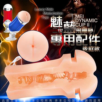 魅藍二世 真人發音+聲控 50頻震動 吸盤自慰杯 專用膠條配件 02後庭版