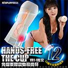 香港NANO HANDS FREE 12段變頻震動束腰吸盤自慰飛機杯 陰唇款