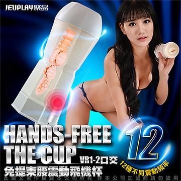 香港NANO HANDS FREE 12段變頻震動束腰吸盤自慰飛機杯 口交款