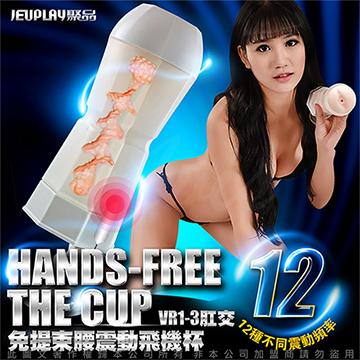 香港NANO HANDS FREE 12段變頻震動束腰吸盤自慰飛機杯 肛交款