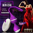 omysky 麗都名媛 10段變頻無線遙控防水凱格爾聰明球 紫色