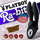 PLAY BOY 花花公子 RA-BIT兔 超長耳造型 7段變頻G點按摩棒 黑