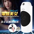 日本RENDS 電想美女 6段變頻 負壓陰縮 浪音震動飛機杯 贈私密耳機