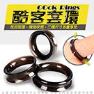 COCK酷客套環 包皮阻復鎖精環 3入套組