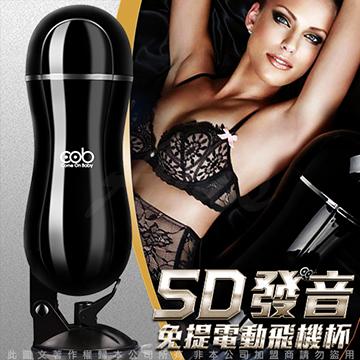 荷蘭COB 暗夜黑玫瑰 吸盤式免手持 5D叫床聲 電動飛機杯 黑