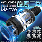 Cyclone 2 閃電旋風二代 36種模式 龜洗旋轉 男用自慰飛機杯 黑