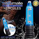 英國BATHMATE HERCULES 大力士鍛鍊水幫浦終極訓練器 水藍 基礎入門款 BM-30-AB