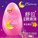 Safeway 舒位 PH4.5弱酸情趣潤滑液80ml 魔法黃金 粉