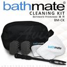 英國 BathMate 專屬配件 Cleaing Kit 清潔套件組 BM-CK