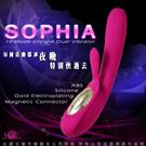 APHRODISIA 淑女索菲亞 10X10頻 G點按摩棒 磁吸式USB 桃