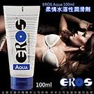 德國Eros-AQUA柔情高品質水溶性潤滑劑100ML