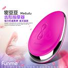 香港Funme 密豆豆 Medudu 7段變頻舌尖防水按摩器