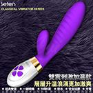 香港LETEN 經典系列 一鍵高潮 G點按摩棒 玫紫 雙震刺激加溫款