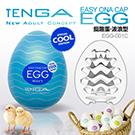 日本TENGA COOL清涼款 EGG-001C 波紋挺趣 自慰蛋 限量版