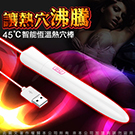 取悅 不必雞凍 USB高級智能恆溫加熱加溫棒