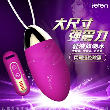 香港LETEN 愛如潮水 10X6段變頻 LED指示燈 閃電遙控跳蛋