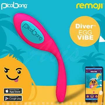 瑞典PicoBong REMOJI系列 APP智能互動 DIVER 潛水蛋 6段變頻 迷你跳蛋 櫻桃紅
