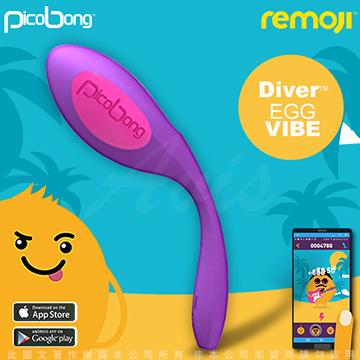 瑞典PicoBong REMOJI系列 APP智能互動 DIVER 潛水蛋 6段變頻 迷你跳蛋 迷幻紫