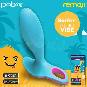 瑞典PicoBong REMOJI系列 APP智能互動 SURFER 激浪棒 6段變頻 肛門塞後庭振動棒 俏皮藍