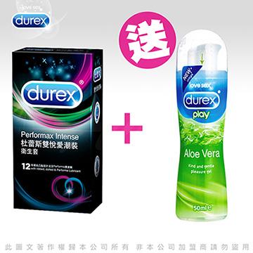 Durex杜蕾斯 雙悅愛潮裝12入 + 蘆薈潤滑劑50ml